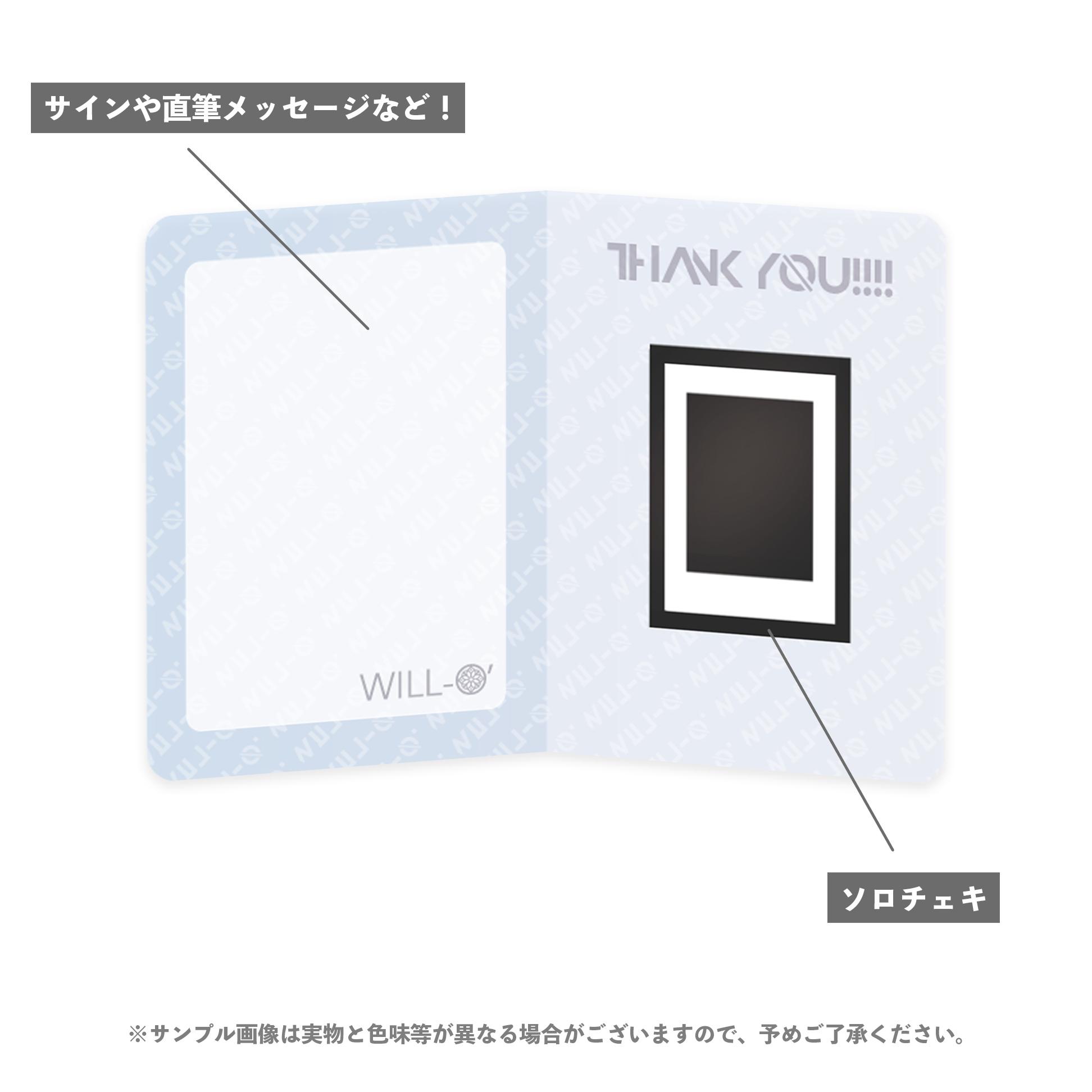 【桐乃みゆ】FC限定/特製カードボードつきソロチェキ(クリスマス)